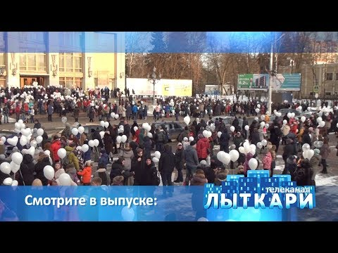 Телевидение г.Лыткарино. Выпуск 31.03.2018