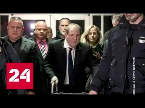 Сделка заключена: Харви Вайнштейн останется на свободе с возможностью не признавать вину - Россия 24