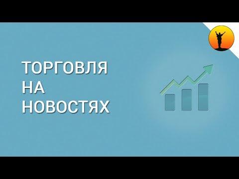 Как торговать на новостях Форекс? Торговля на новостях и аналитика рынка