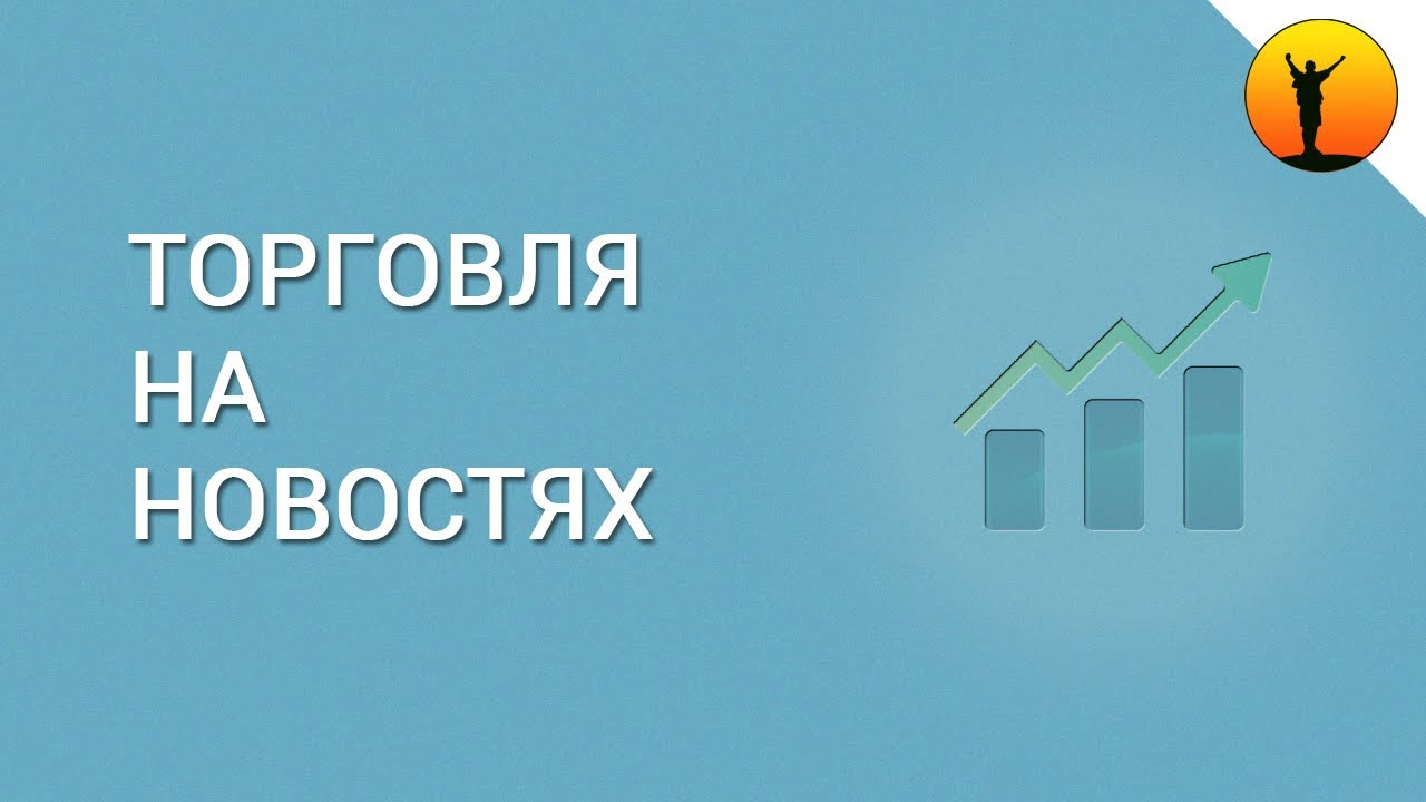 Форекс торговля на новостях ютуб биржевая игра forex 3.2