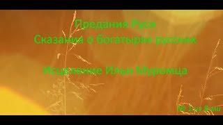 #001. Исцеление Ильи Муромца.