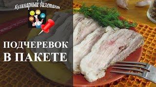 Подчеревок в пакете | Рецепт как приготовить мясо в собственном соку
