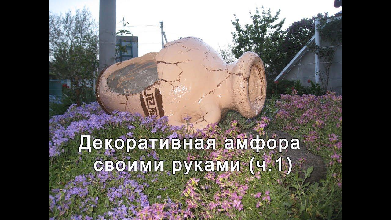 Декоративная ваза своими руками   Садовые фигуры   Кашпо для цветов