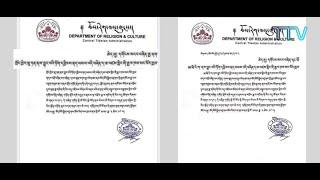 བདུན་ཕྲག་འདིའི་བོད་དོན་གསར་འགྱུར་ཕྱོགས་བསྡུས། ༢༠༢༠།༣།༡༨Tibet This Week (Tibetan) Mar. 18, 2020
