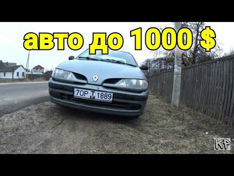 ПОКУПАЕМ  АВТО до 1000$
