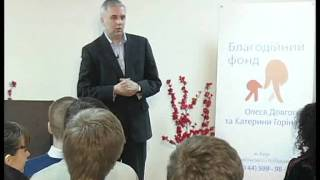 Вступна лекція А.Буковинського