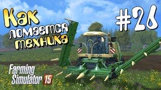 Как ломается техника - 26 Farming Simulator 15(Кто бы мог подумать, что надежный Либхер сломается, да так, что ремонту не будет подлежать. Купить Farming Simulator..., 2014-11-28T11:30:00.000Z)