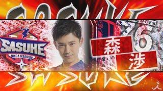 12月31日(月) よる6時『SASUKE 2018 大晦日SP』 「SASUKE」番組史上初 ...