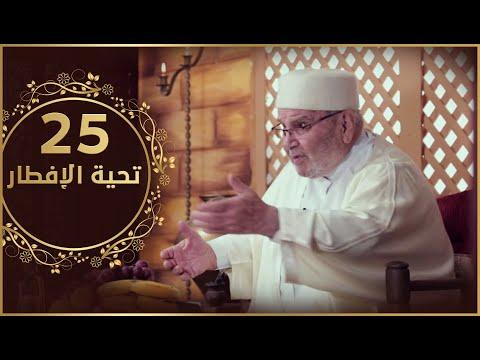 برنامج تحية الإفطار الحلقة 25