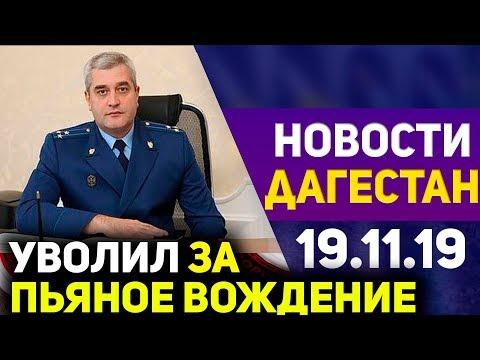 Новости Дагестана за 19.11.2019 год