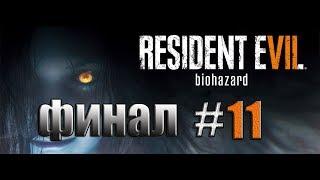 Прохождение Resident Evil 7: biohazard [#11] ФИНАЛ (Без комментариев)
