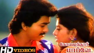 Coimbatore Mappillaikku... Tamil Movie Songs - Coimbatore Mappillai [HD]