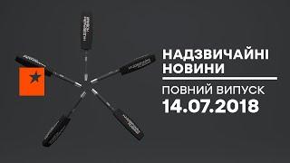 Чрезвычайные новости (ICTV) - 14.07.2018