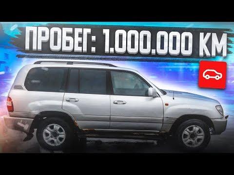 ЧТО СТАЛО С КРУЗАКОМ ПОСЛЕ 1.000.000км ПРОБЕГА?! (ВЕСЁЛЫЕ ОБЪЯВЛЕНИЯ - AUTO.RU)