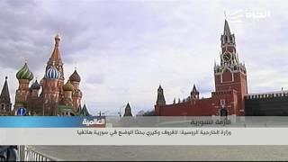 واشنطن تدرس خياراتها في موازاة الحشد الروسي المتواصل في سورية