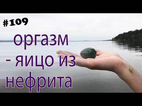 """""""Незаконный"""" оргазм - яицо из нефрита"""