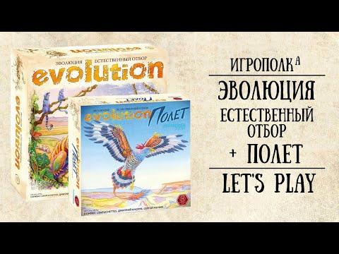 Эволюция. Естественный отбор + Полет. Let's Play.