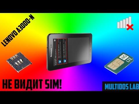 Ремонт Lenovo A3000-H не видит SIM