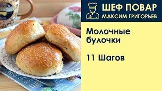 Молочные булочки . Рецепт от шеф повара Максима Григорьева