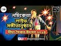 Download Nachiketa  LIVE at Digha Beach Festival 2014 [HD] MP3 song and Music Video