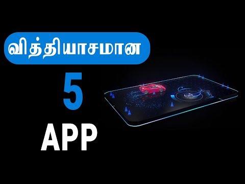 வித்தியாசமான 5 TOP App May 2018 in Tamil - Loud oli Tech