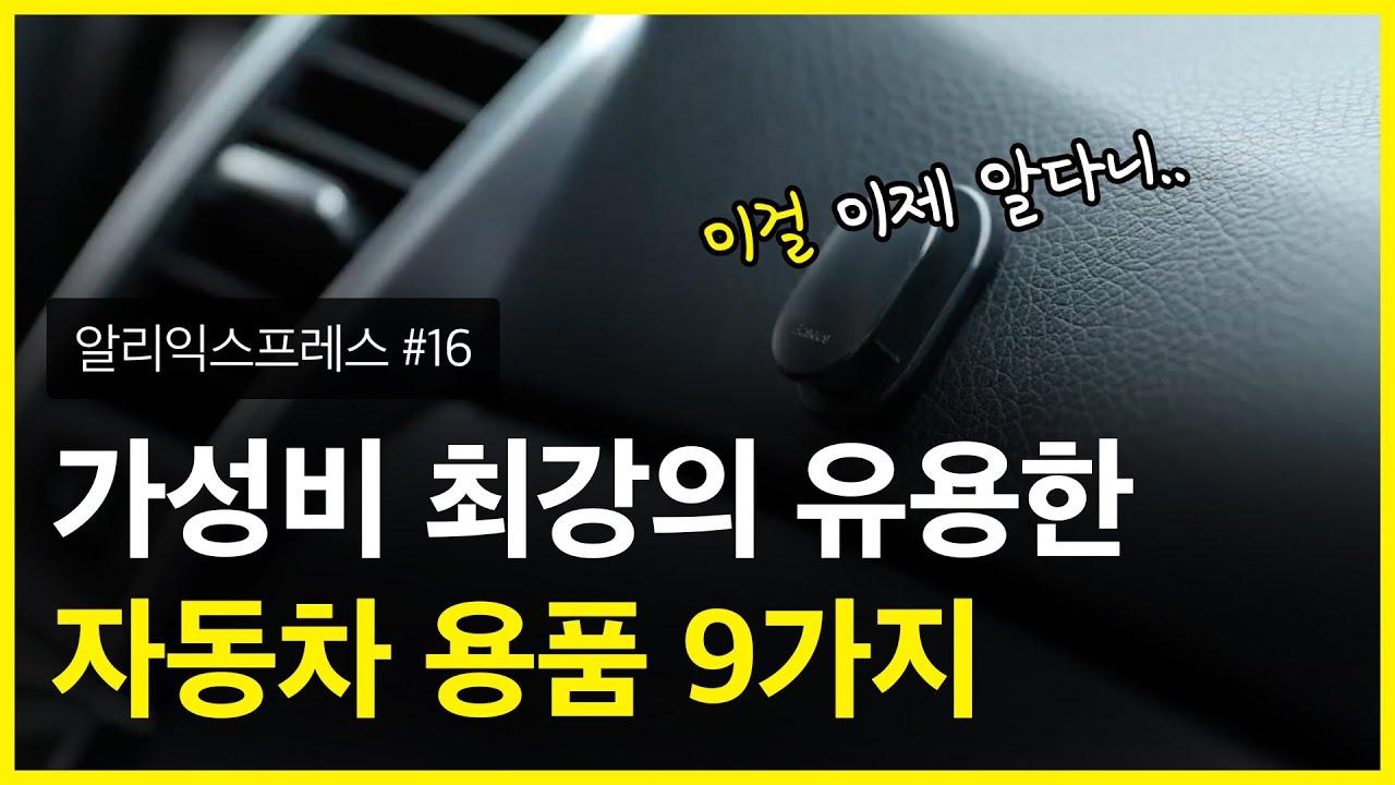 가성비 최강의 유용한 자동차 용품 9가지 - 이걸 이제 알다니!! - 2탄 #16