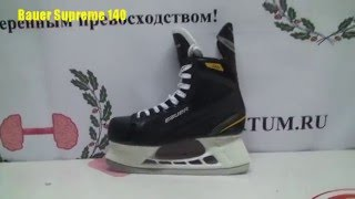 Обзор хоккейных коньков Bauer Supreme 140 / Review ice skates Bauer Supreme 140(, 2016-01-25T10:03:02.000Z)