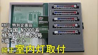 鉄道模型Nゲージ KATO JR四国 N2000系特急「うずしお4号」5両セットに純正室内灯を取り付ける【やってみた】