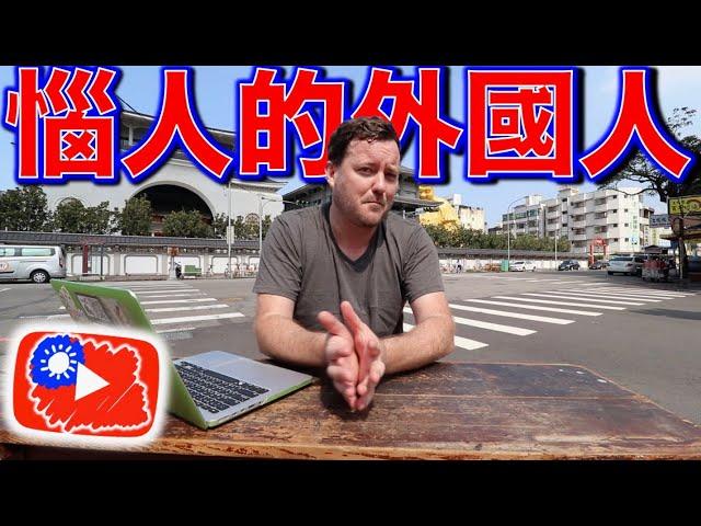 外國人最惹惱台灣人的三件事 TOP 3 Annoying things foreigners do in TAIWAN
