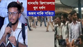 Student Protest   জিগাতলার ঘটনা গুজব নাকি সত্যি? শিক্ষার্থীদের মুখেই শুনুন