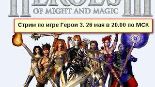 Стрим по игре Герои 3. 26 мая в 20.00 по МСК