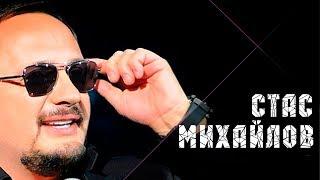 Download Стас Михайлов - Ты (Official video StasMihailov) Mp3 and Videos