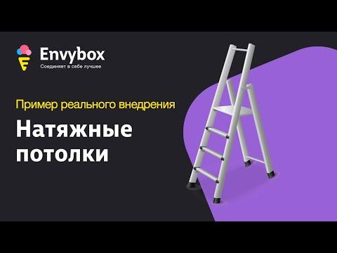 Пример реального внедрения EnvyCRM (Натяжные потолки)