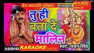Tu Hi Bata De Re Malin Bhakti Free Bhojpuri Karaoke Track With Lyrics By Ram Adesh Kushwaha