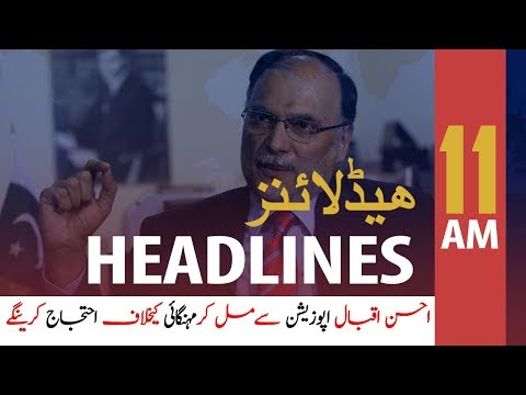 ARY News Headlines | Ahsan Iqbal announces sit in against govt | 11 PM | 8 Dec 2019