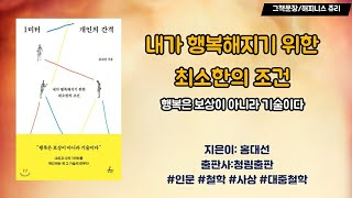 1미터 개인의 간격/홍대선/청림출판