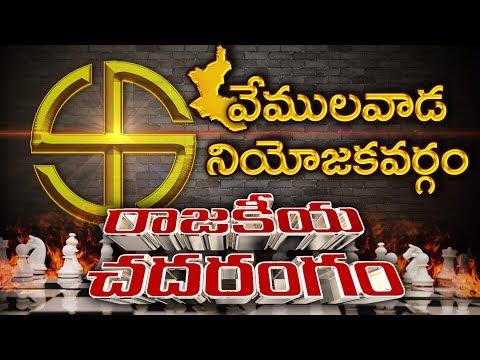 Vemulawada Assembly Constituency Politics | Telangana | CM KCR | Rajakeeya Chadarangam | YOYO TV
