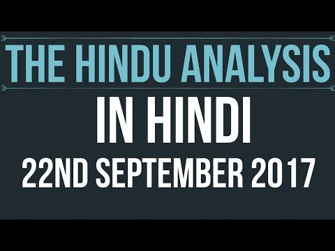 (Hindi) 22 September 2017-The Hindu Editorial News Paper Analysis- [UPSC/ SSC/ RBI Grade B/ IBPS]