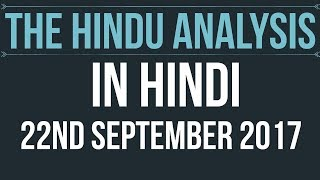 hindi 22 september 2017 the hindu editorial news paper analysis upsc ssc rbi grade b ibps