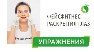 Фейсфитнес   упражнения - Раскрытия глаз   Гимнастика для лица   Фейс фитнес видео