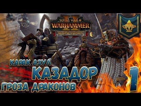 Total War: Warhammer 2 (Легенда) - Карак Азул  #1