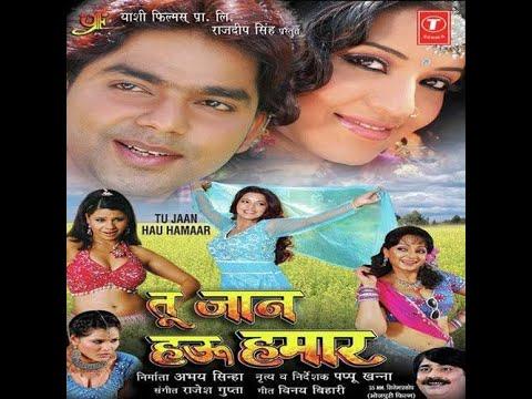 तू जान हउ हमार - Tu Jaan Hau Hamar | Bhojpuri Movie Full HD.