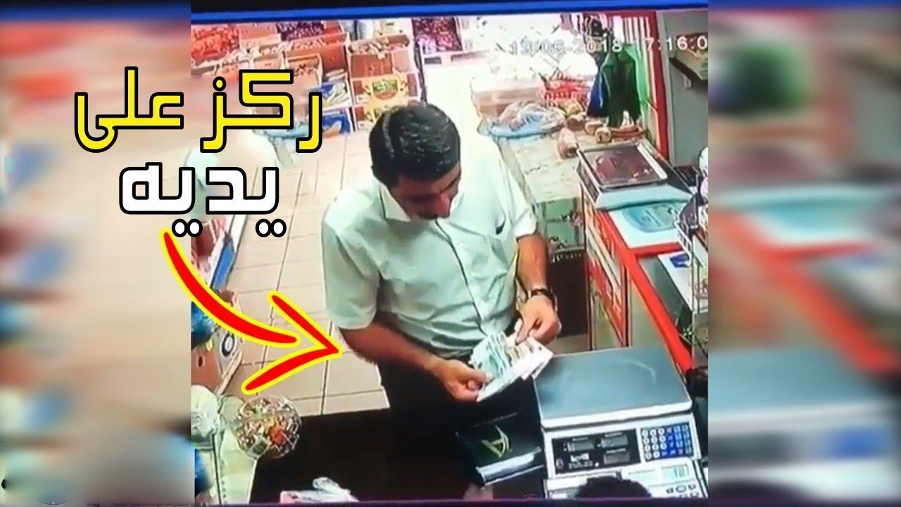 صُدم البائع عندما راى تسجيل كاميرات المراقبه ، شاهد ماذا حدث بعدها