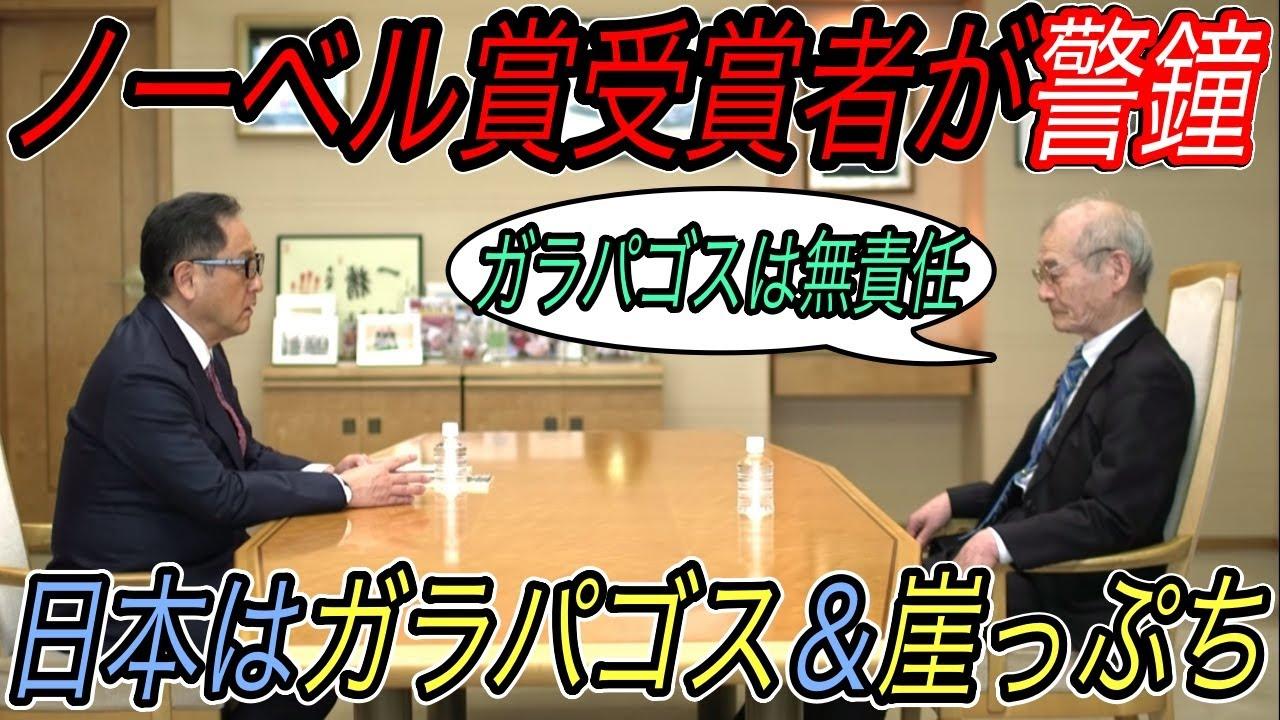 【日本は電気自動車ガラパゴスでいいと思ってる奴、聞け】EV&バッテリー生産にコミットしないと、日本は確実に沈没します
