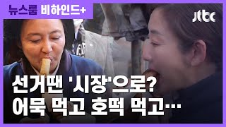 [비하인드+] 어묵 먹고 호떡 먹고…'시장' 찾는 정치인들 / JTBC 뉴스룸