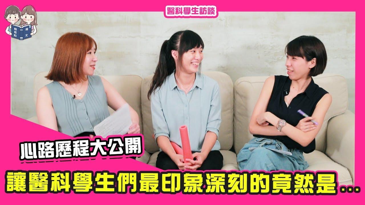 【輕鬆點X國文:臺大醫科跟你想的不一樣!?】 - YouTube