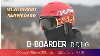 2020. 12. 13(일) IN 루키힐 ☆무주스노우보…