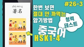 PART26-3 중국어 | HSK1급~HS…