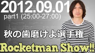 Rocketman Show!! 2012.09.01 放送分(1/2) 出演:ロケットマン(ふか...