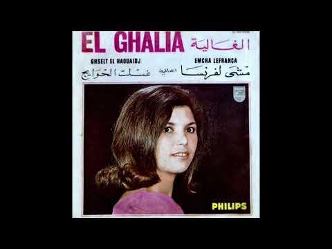 El Ghalia - Emcha Lefrança  الغالية - مشى لفرنسا